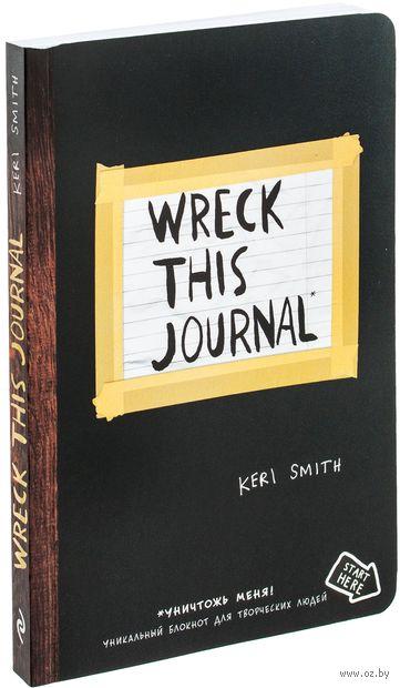 Уничтожь меня! Уникальный блокнот для творческих людей. Кери Смит