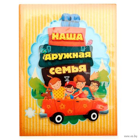 """Фотоальбом """"Наша дружная семья"""" (36 фотографий; 12х16 см; арт. 10657830)"""