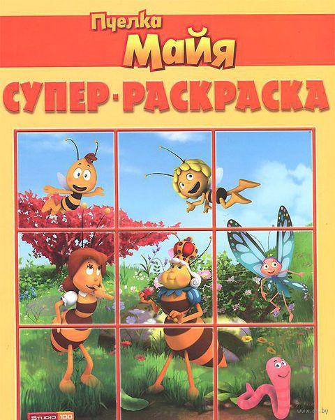Пчелка Майя. Суперраскраска