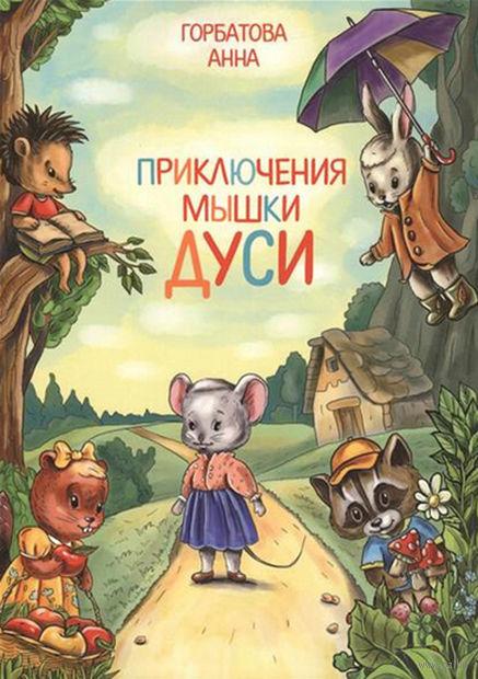 Приключения мышки Дуси. Анна Горбатова