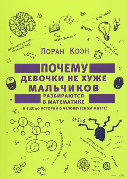 Почему девочки не хуже мальчиков разбираются в математике и еще 40 историй о человеческом мозге! — фото, картинка