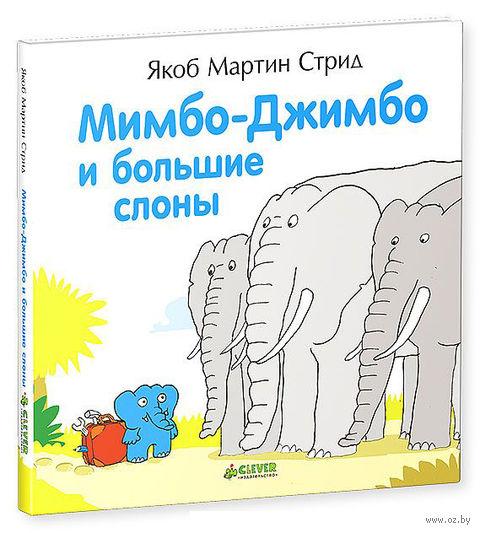 Мимбо-Джимбо и большие слоны — фото, картинка