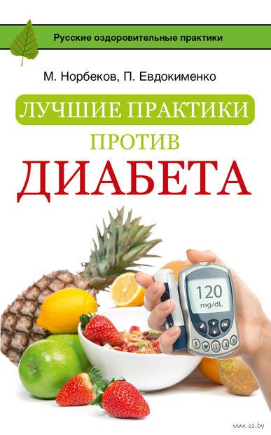Лучшие практики против диабета. Мирзакарим Норбеков, Павел Евдокименко