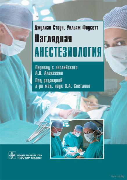 Наглядная анестезиология. Джулиан Стоун, Уильям Фоусетт