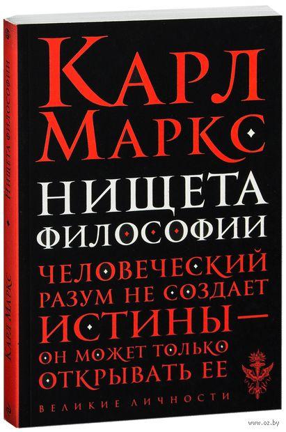 Нищета философии (м). Карл Маркс