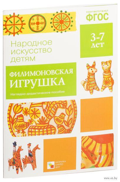 Филимоновская игрушка. Наглядно-дидактическое пособие (набор из 8 карточек) — фото, картинка