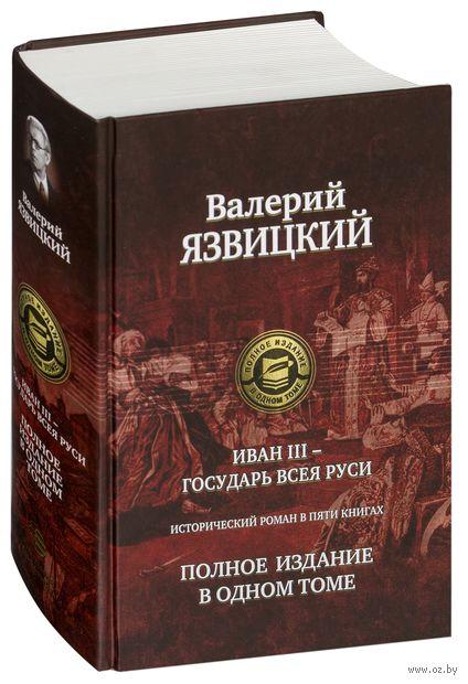 Иван III - государь всея Руси — фото, картинка