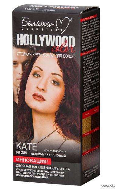 "Крем-краска для волос ""Hollywood color"" (тон: 389, кейт) — фото, картинка"