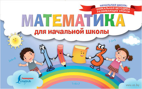 Математика для начальной школы — фото, картинка