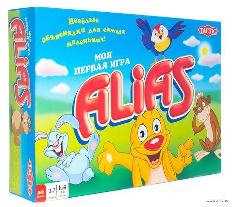 Alias. Моя Первая Игра — фото, картинка