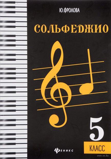 Сольфеджио. 5 класс. Юлия Фролова