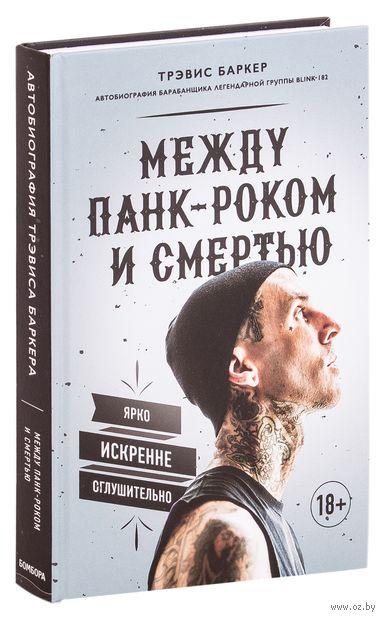 Между панк-роком и смертью. Автобиография барабанщика легендарной группы BLINK 182 — фото, картинка