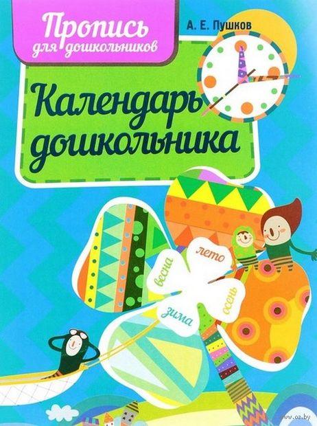 Календарь дошкольника. Пропись для дошкольников — фото, картинка
