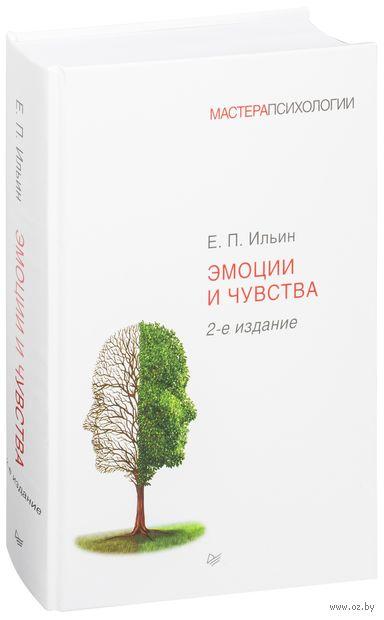 Эмоции и чувства. Евгений Ильин