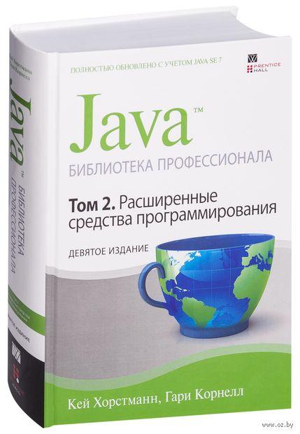 Java. Библиотека профессионала. Том 2. Расширенные средства программирования. Гари Корнелл, Кей Хорстманн