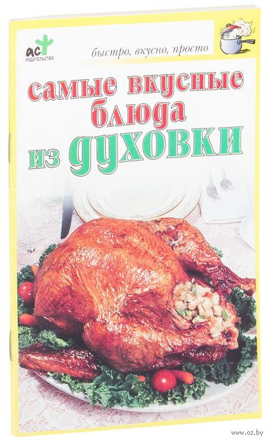 Самые вкусные блюда из духовки. Л. Марштупа