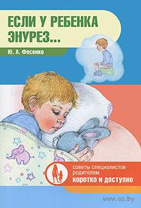 Если у ребенка энурез.... Юрий Фесенко