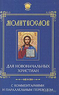 Молитвослов для новоначальных христиан. Елена Елецкая