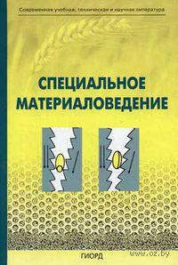 Специальное материаловедение. Валерий Черных, Татьяна Алексеева, А. Шевцов