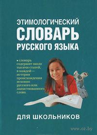 Этимологический словарь русского языка для школьников. Мария Рут
