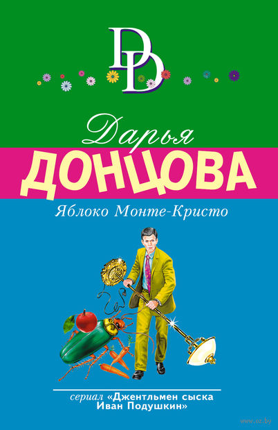 Яблоко Монте-Кристо (м). Дарья Донцова