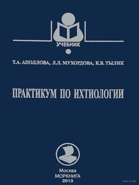 Практикум по ихтиологии. Т. Аполлова, Л. Мухордова, К. Тылик