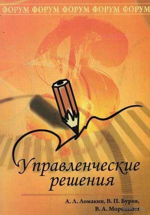 Управленческие решения. Виктор Морошкин, В. Буров, А. Ломакин