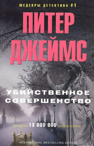 Убийственное совершенство (м). Питер Джеймс