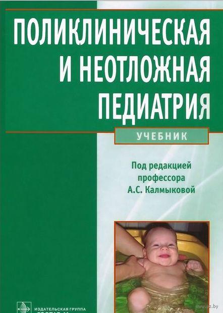 Поликлиническая и неотложная педиатрия. Ангелина Калмыкова