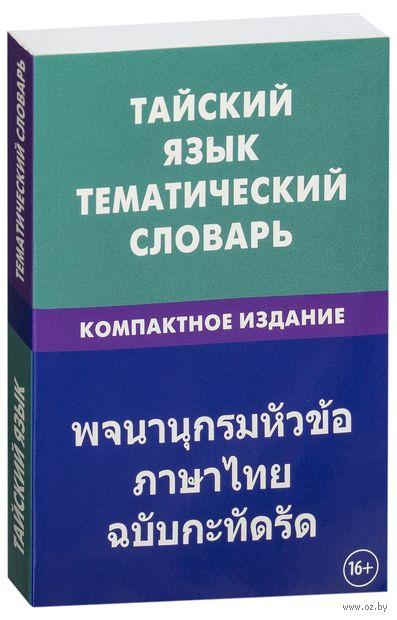 Тайский язык. Тематический словарь. Анатолий Кощеев