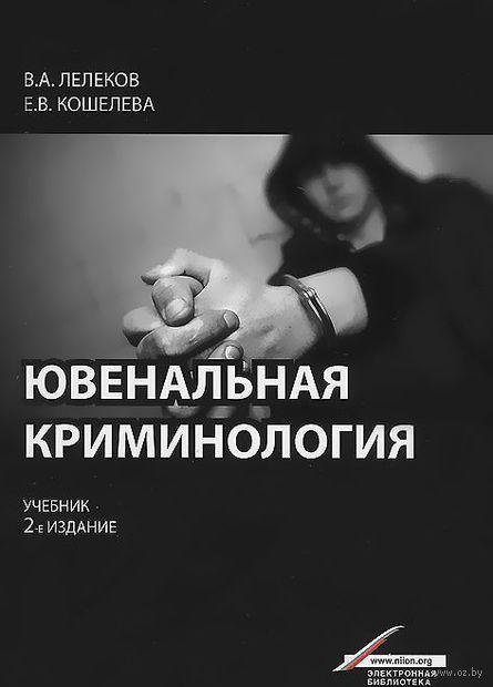 Ювенальная криминология. Учебник. Виктор Лелеков, Елена Кошелева