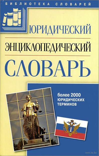 Юридический энциклопедический словарь. Елена Яных