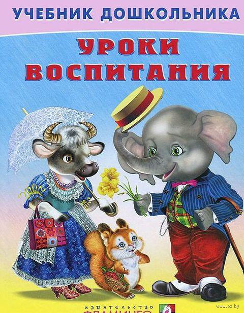 Уроки воспитания. Владимир Степанов