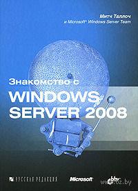 Знакомство с Windows Server 2008. Митч Таллоч