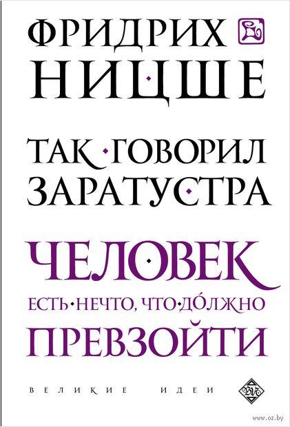 Так говорил Заратустра (м) — фото, картинка