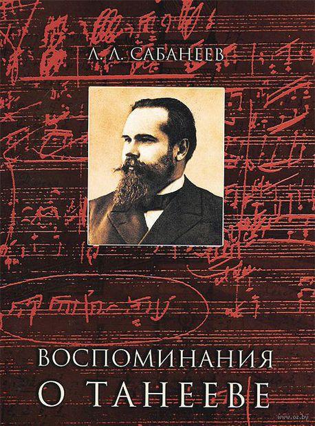 Воспоминания о Танееве. Леонид Сабанеев