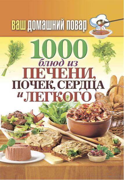 Ваш домашний повар. 1000 блюд из печени, почек, сердца и легкого — фото, картинка