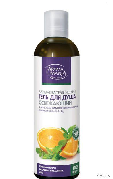 """Гель для душа """"Освежающий"""" с натуральными эфирными маслами (250 мл)"""