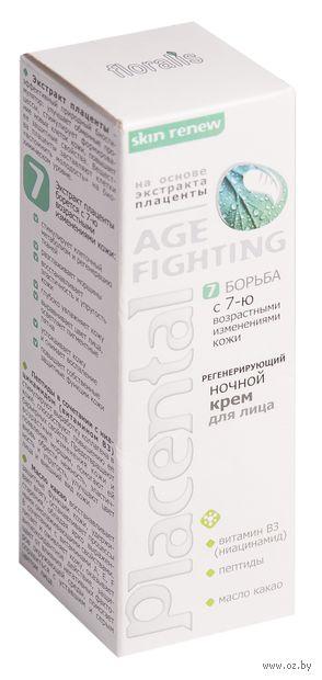 """Регенерирующий ночной крем для лица """"Age-Fighting"""" (50 мл)"""