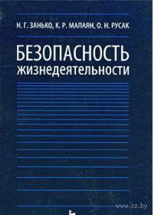 Безопасность жизнедеятельности. Наталья Занько, Карпуш Малаян, Олег Русак