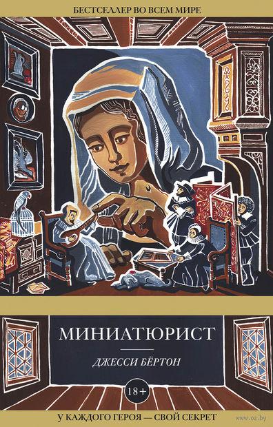 Миниатюрист (м) — фото, картинка
