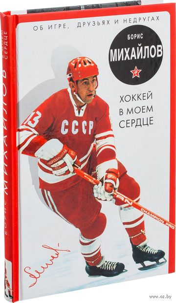 Хоккей в моем сердце. Об игре, друзьях и недругах. Борис Михайлов