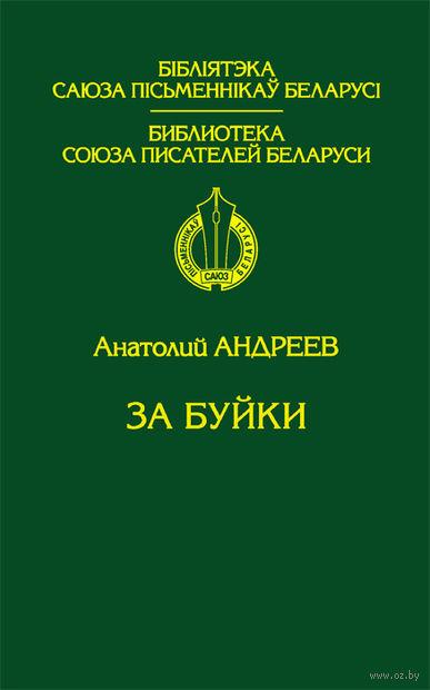 За буйки. А. Андреев