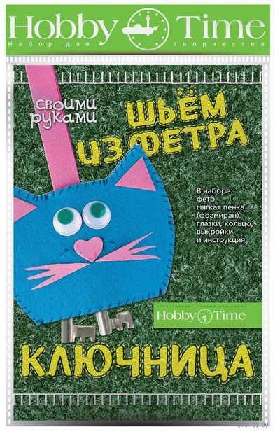 "Набор для шитья из фетра ""Котик. Ключница"" — фото, картинка"