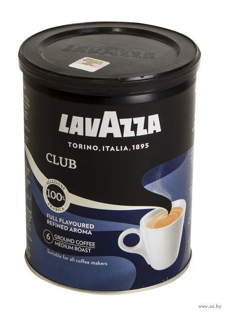 "Кофе молотый ""Lavazza. Club"" (250 г; в банке) — фото, картинка"