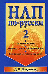 НЛП по-русски-2. Д. Воедилов
