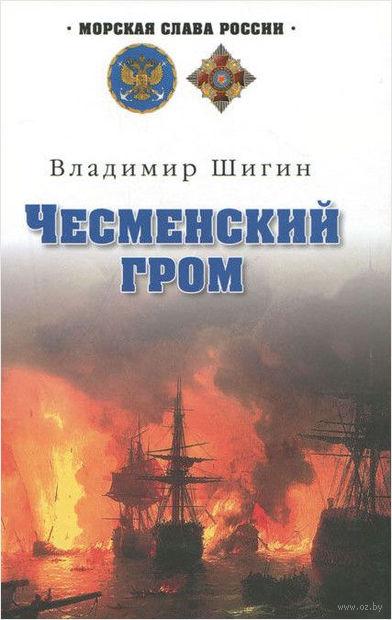 Чесменский гром — фото, картинка