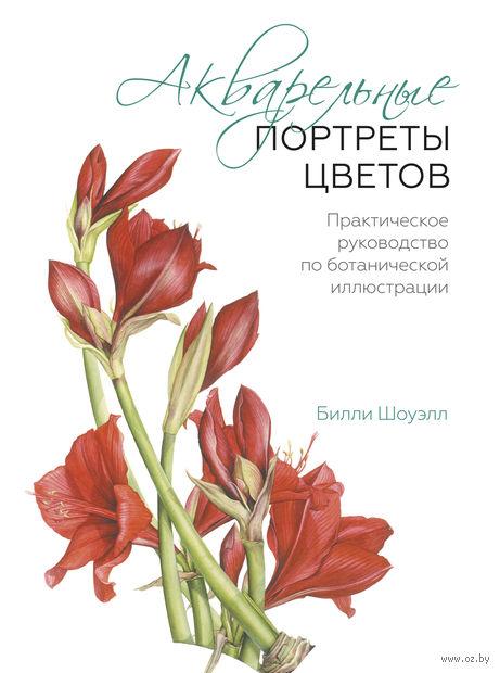 Акварельные портреты цветов. Практическое руководство по ботанической иллюстрации — фото, картинка