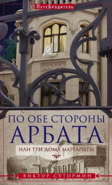 По обе стороны Арбата, или Три дома Маргариты — фото, картинка