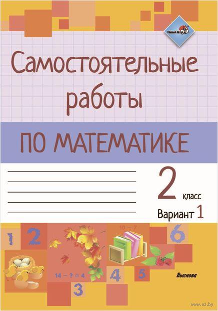 Самостоятельные работы по математике. 2 класс. Вариант 1 — фото, картинка
